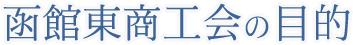 函館東商工会の目的